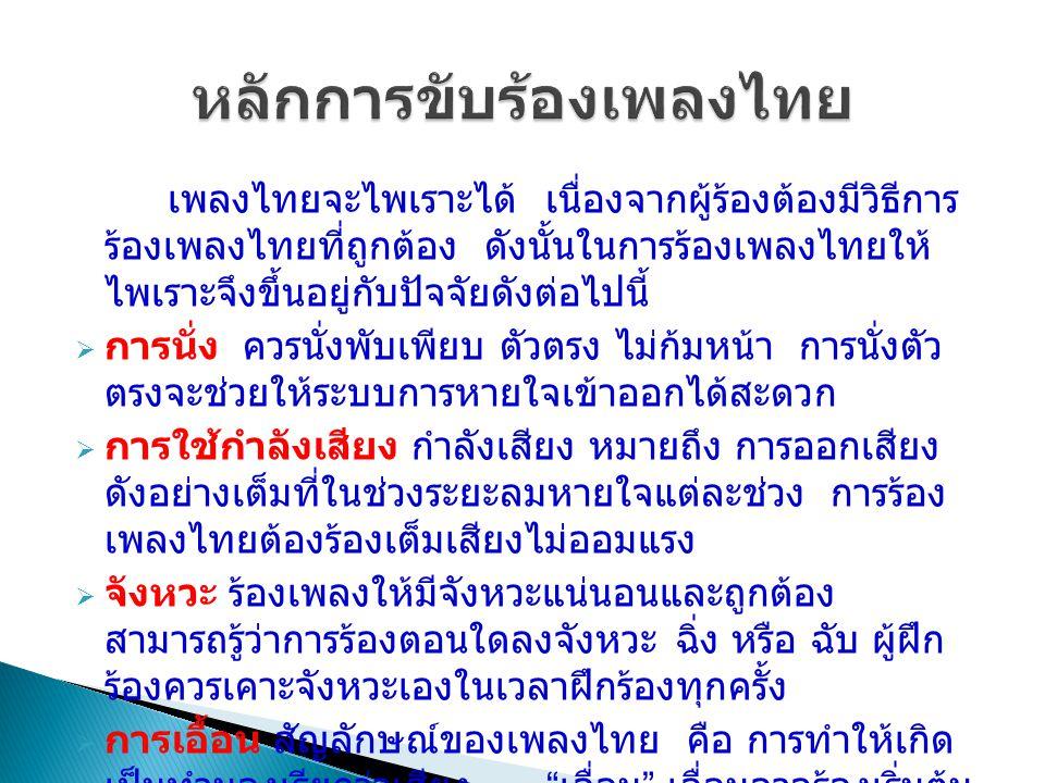 หลักการขับร้องเพลงไทย
