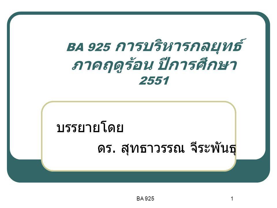 BA 925 การบริหารกลยุทธ์ ภาคฤดูร้อน ปีการศึกษา 2551