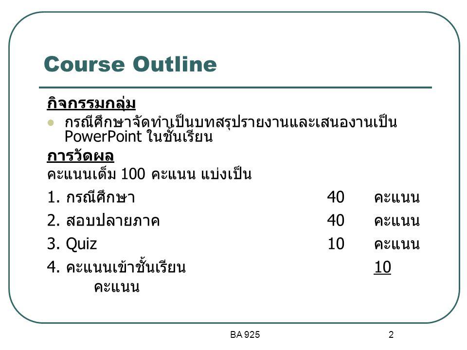 Course Outline 1. กรณีศึกษา 40 คะแนน 2. สอบปลายภาค 40 คะแนน