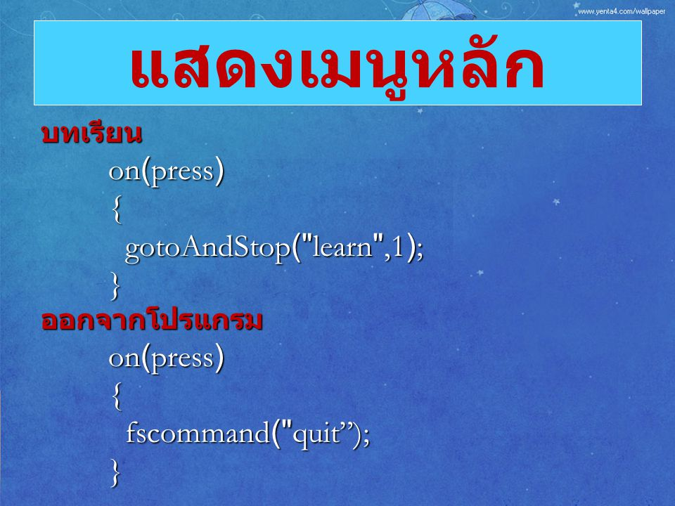 แสดงเมนูหลัก on(press) { gotoAndStop( learn ,1); } fscommand( quit );