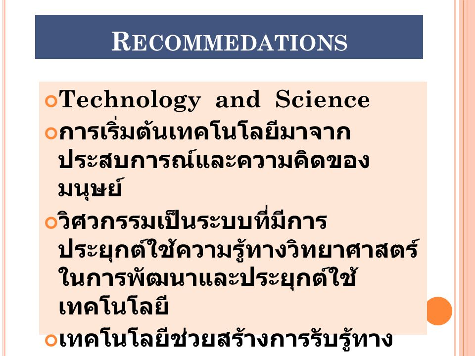 Recommedations Technology and Science