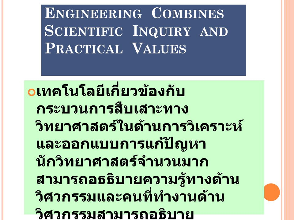 Engineering Combines Scientific Inquiry and Practical Values