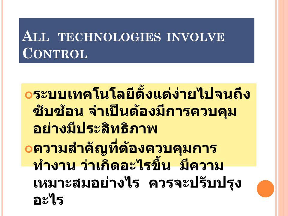All technologies involve Control