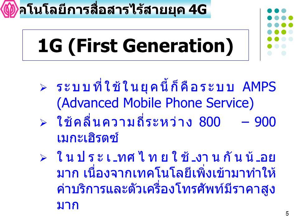 เทคโนโลยีการสื่อสารไร้สายยุค 4G