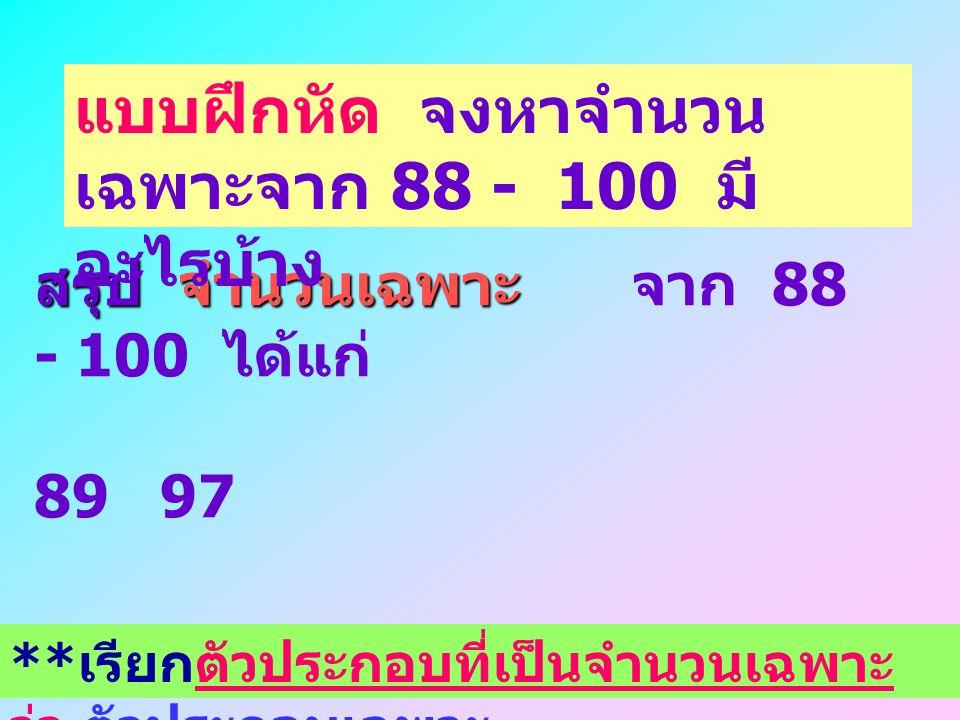 สรุป จำนวนเฉพาะ จาก 88 - 100 ได้แก่ 89 97