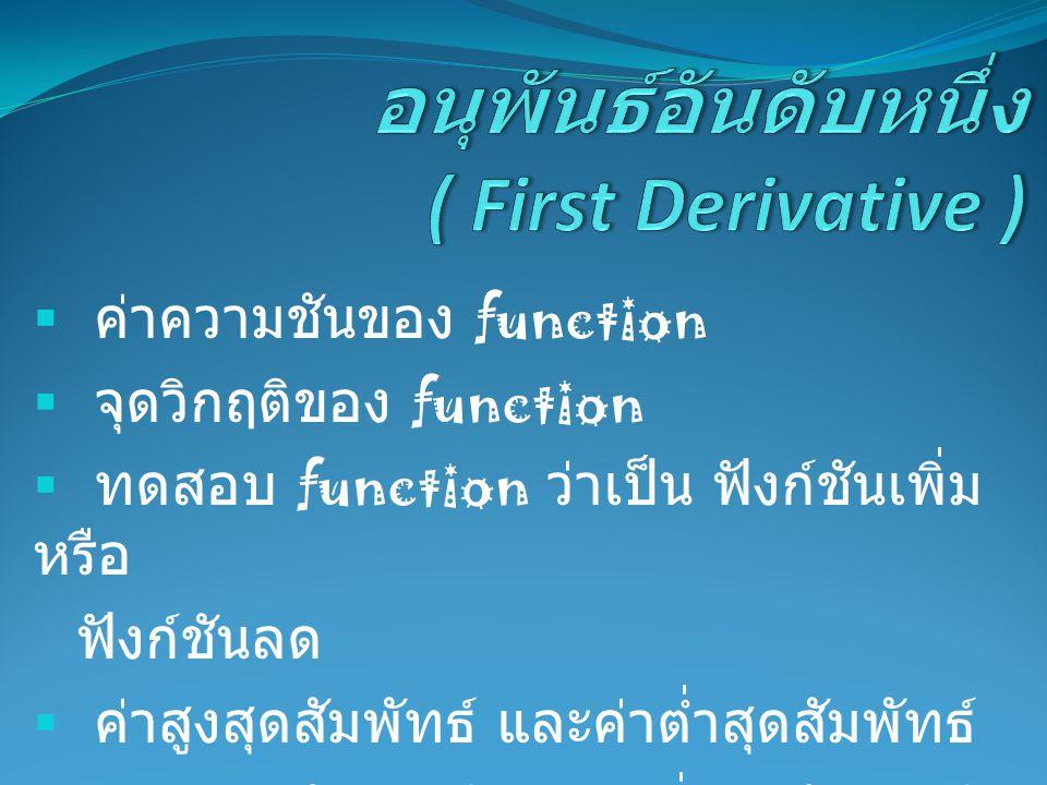 อนุพันธ์อันดับหนึ่ง ( First Derivative )