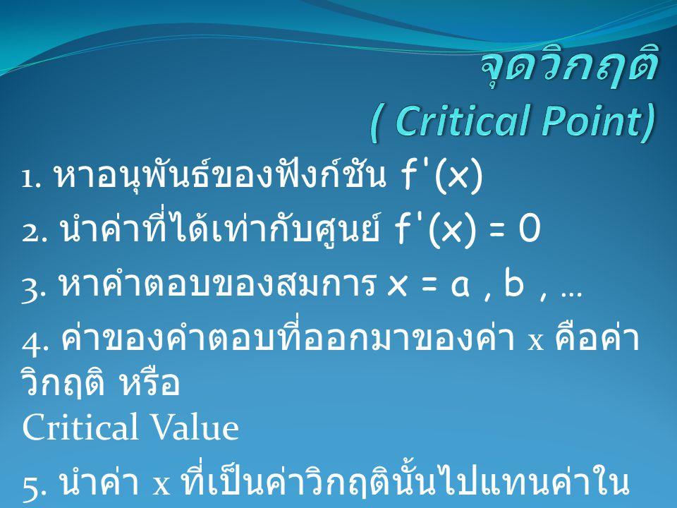 จุดวิกฤติ ( Critical Point)