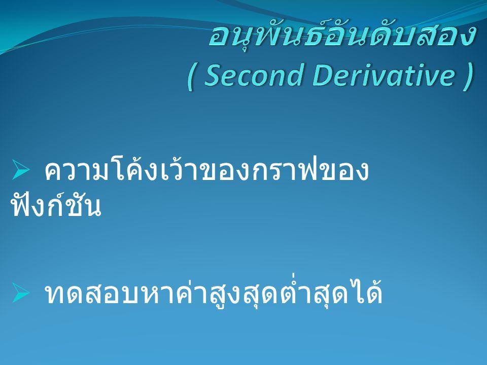 อนุพันธ์อันดับสอง ( Second Derivative )