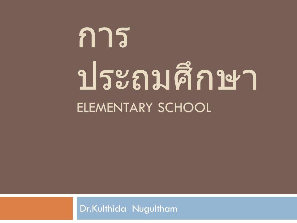 การประถมศึกษา Elementary school
