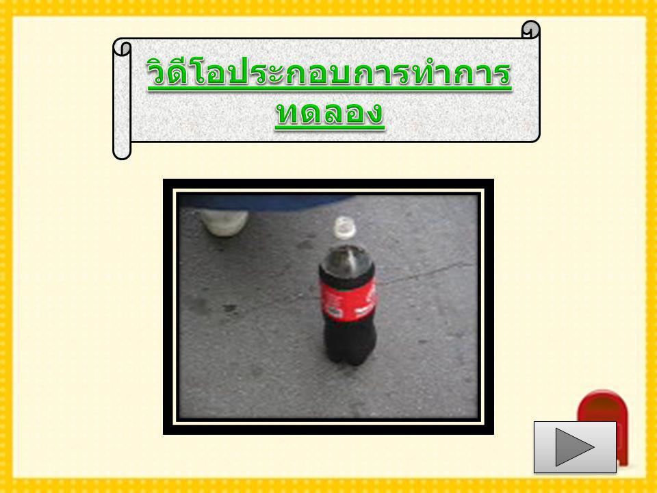 วิดีโอประกอบการทำการทดลอง