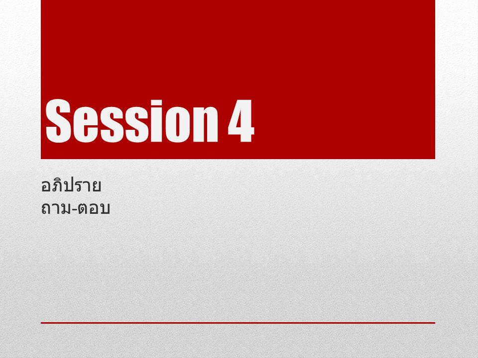 Session 4 อภิปราย ถาม-ตอบ