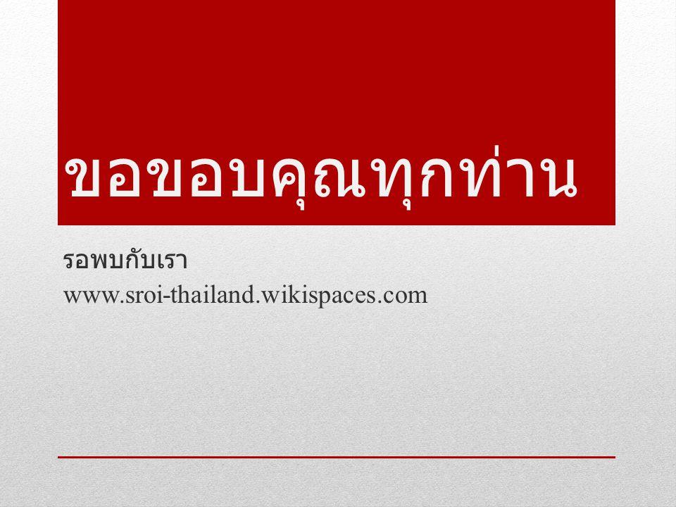 รอพบกับเรา www.sroi-thailand.wikispaces.com