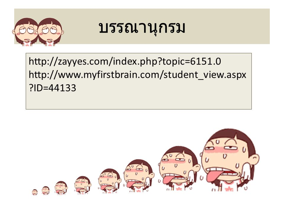 บรรณานุกรม http://zayyes.com/index.php topic=6151.0
