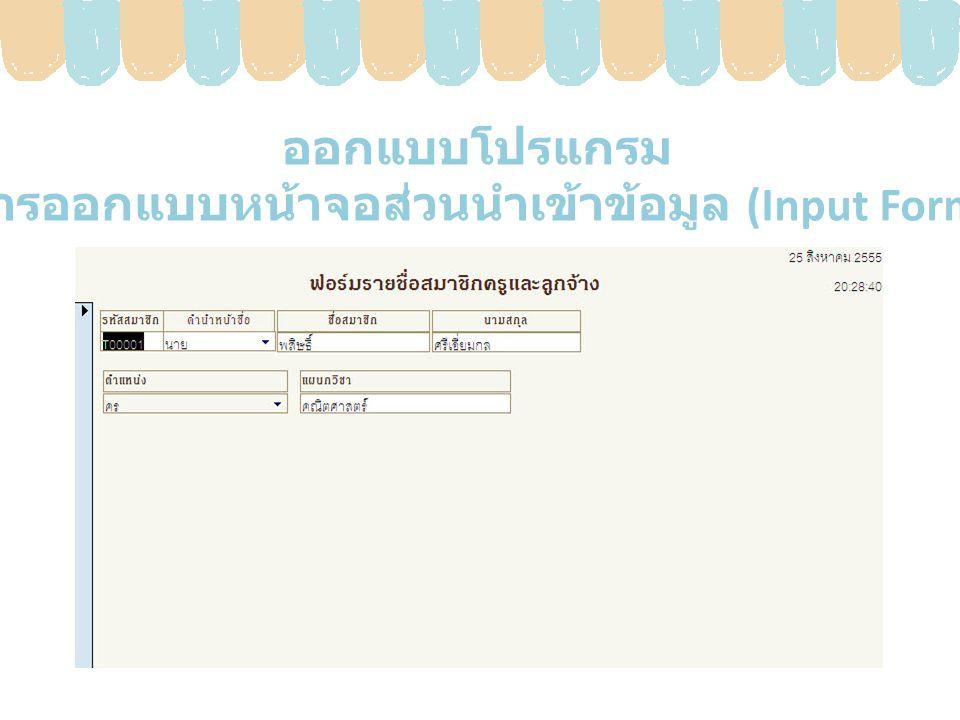 การออกแบบหน้าจอส่วนนำเข้าข้อมูล (Input Form)