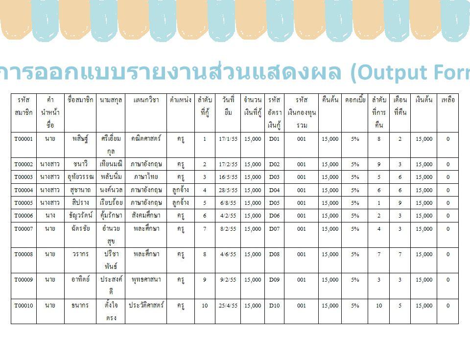 การออกแบบรายงานส่วนแสดงผล (Output Form)
