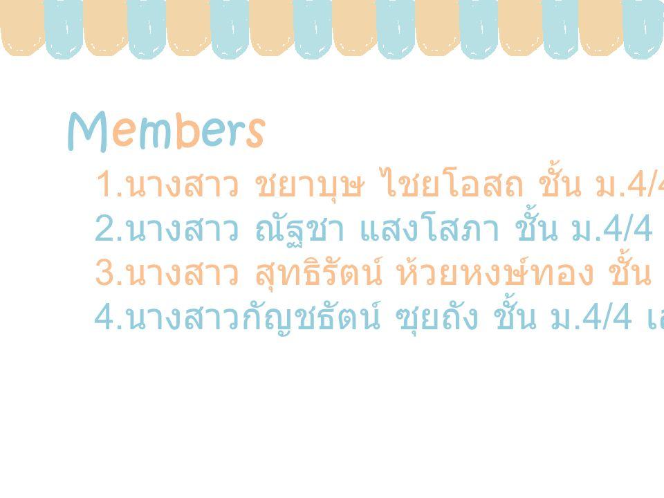 Members 1.นางสาว ชยาบุษ ไชยโอสถ ชั้น ม.4/4 เลขที่23