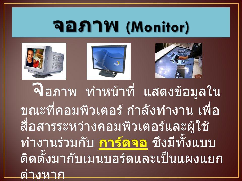 จอภาพ (Monitor)