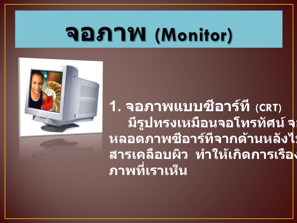 จอภาพ (Monitor) 1. จอภาพแบบซีอาร์ที (CRT)