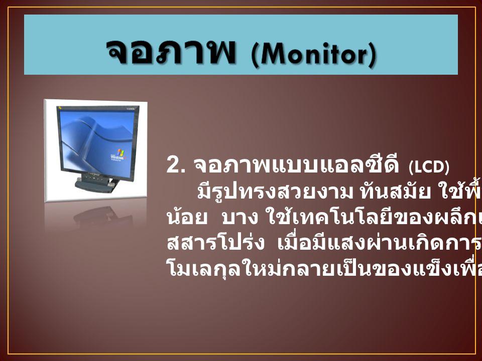 จอภาพ (Monitor) 2. จอภาพแบบแอลซีดี (LCD)