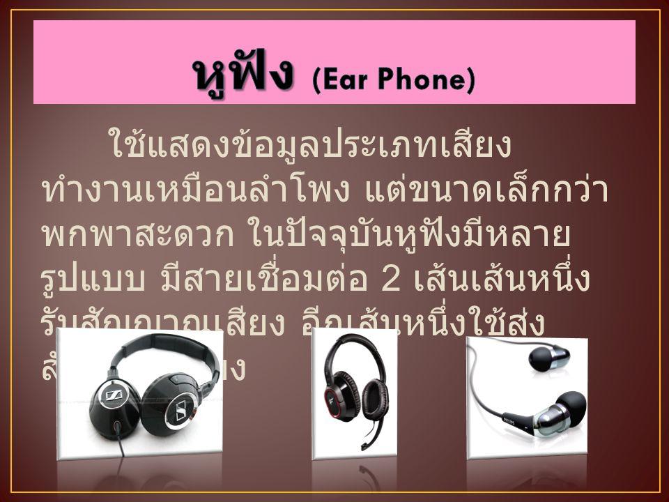 หูฟัง (Ear Phone)