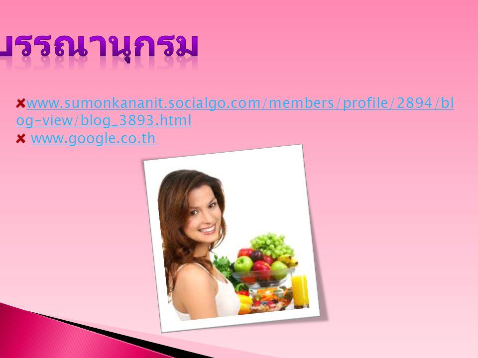 บรรณานุกรม www.sumonkananit.socialgo.com/members/profile/2894/blog-view/blog_3893.html.