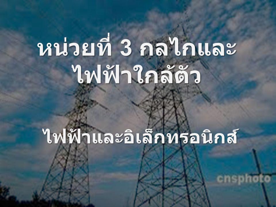 ไฟฟ้าและอิเล็กทรอนิกส์