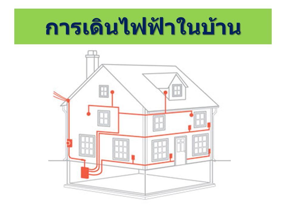 การเดินไฟฟ้าในบ้าน