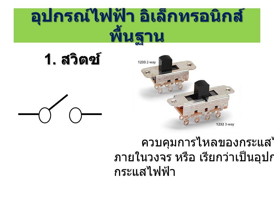 อุปกรณ์ไฟฟ้า อิเล็กทรอนิกส์พื้นฐาน