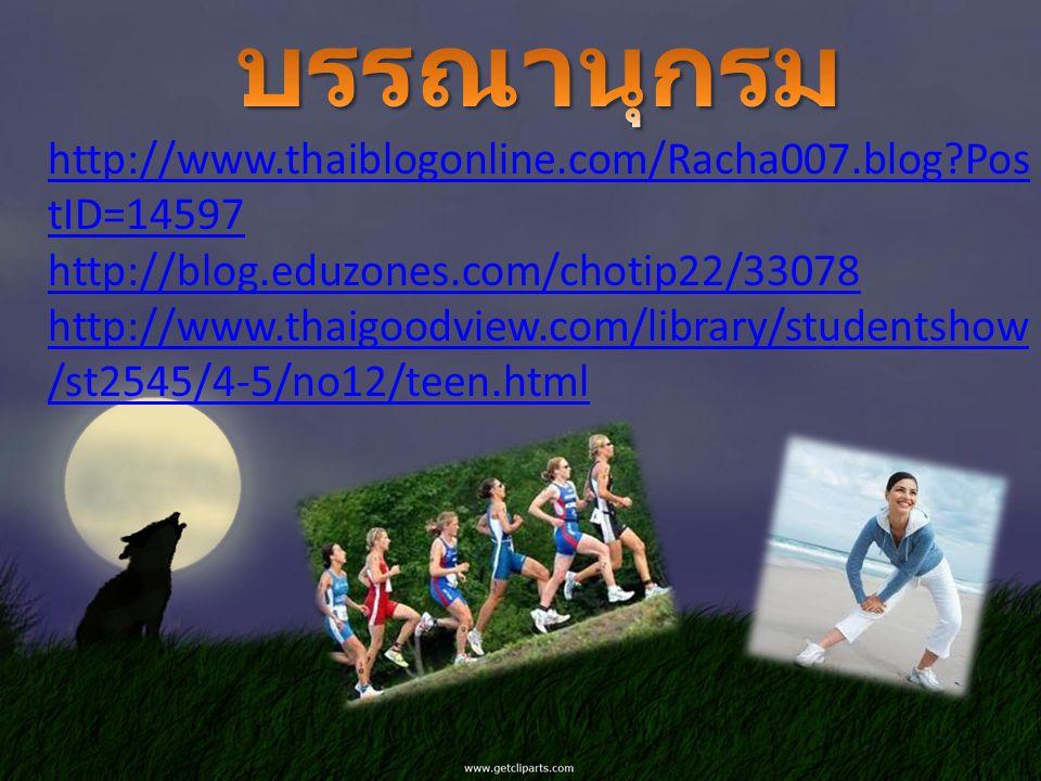 บรรณานุกรม http://www.thaiblogonline.com/Racha007.blog PostID=14597