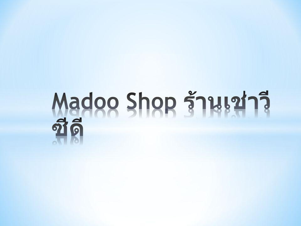 Madoo Shop ร้านเช่าวีซีดี