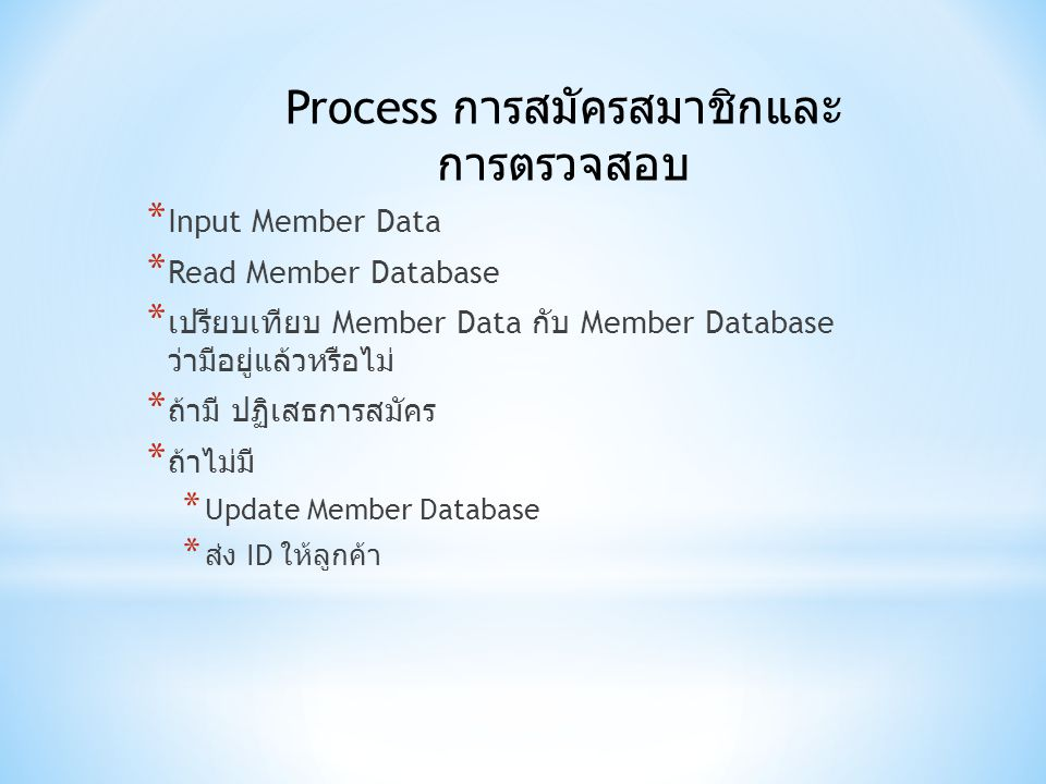 Process การสมัครสมาชิกและการตรวจสอบ