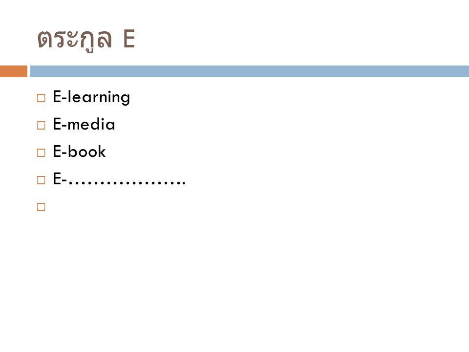 ตระกูล E E-learning E-media E-book E-……………….