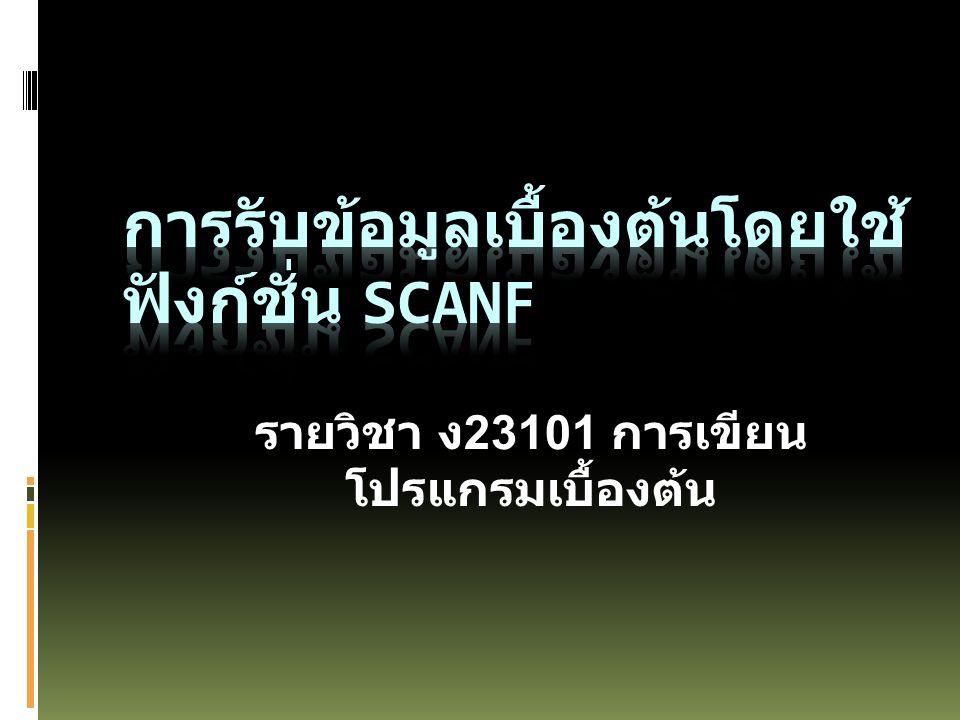 การรับข้อมูลเบื้องต้นโดยใช้ฟังก์ชั่น scanf