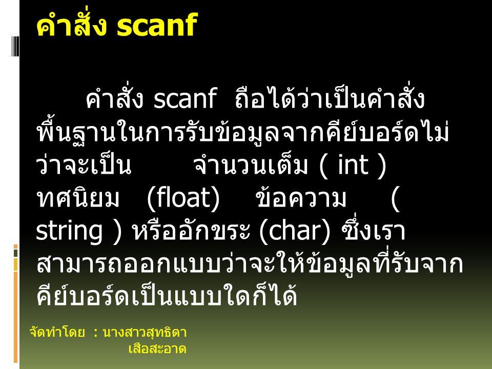 คำสั่ง scanf