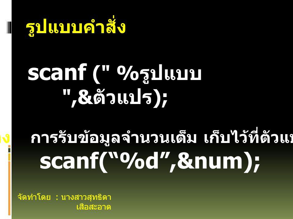 scanf ( %รูปแบบ ,&ตัวแปร);