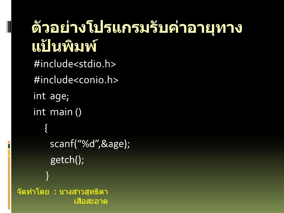 ตัวอย่างโปรแกรมรับค่าอายุทางแป้นพิมพ์