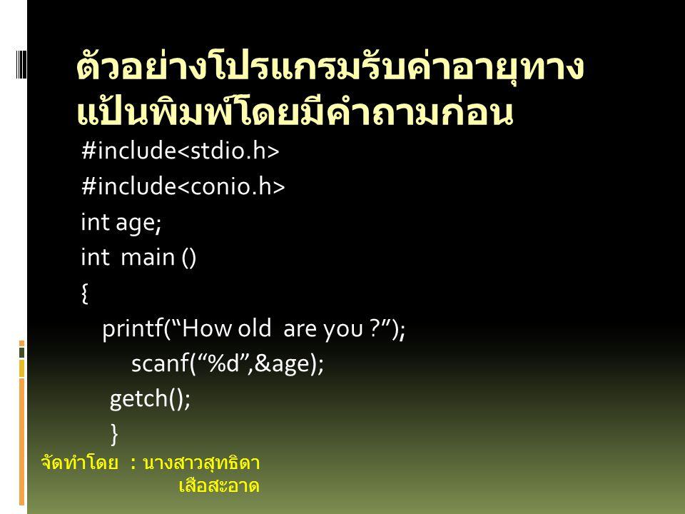 ตัวอย่างโปรแกรมรับค่าอายุทางแป้นพิมพ์โดยมีคำถามก่อน