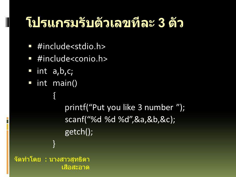 โปรแกรมรับตัวเลขทีละ 3 ตัว