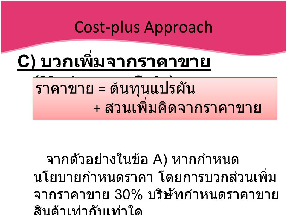 Cost-plus Approach