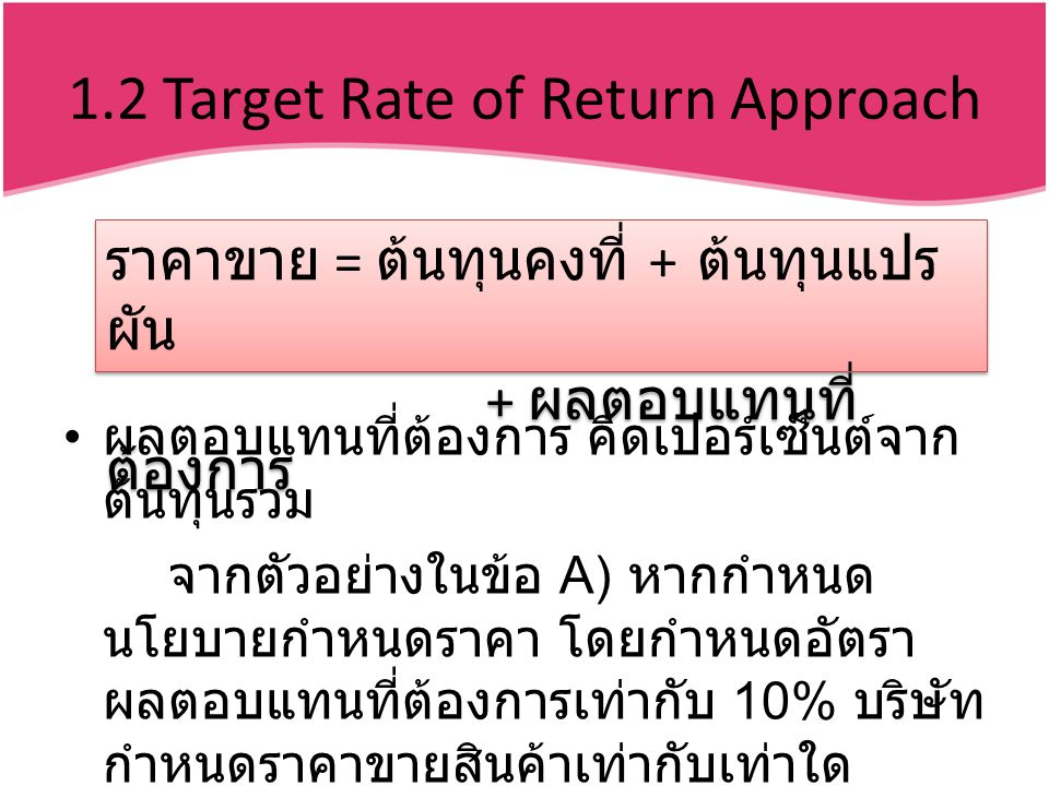 1.2 Target Rate of Return Approach