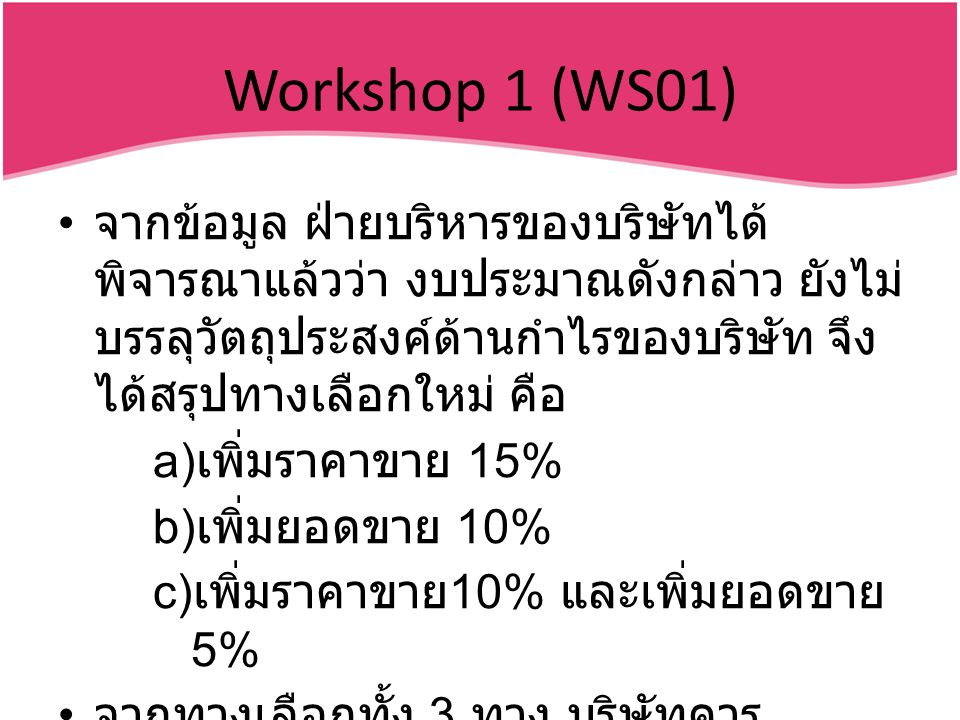 Workshop 1 (WS01)