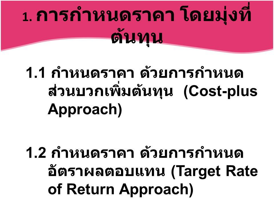 1. การกำหนดราคา โดยมุ่งที่ต้นทุน