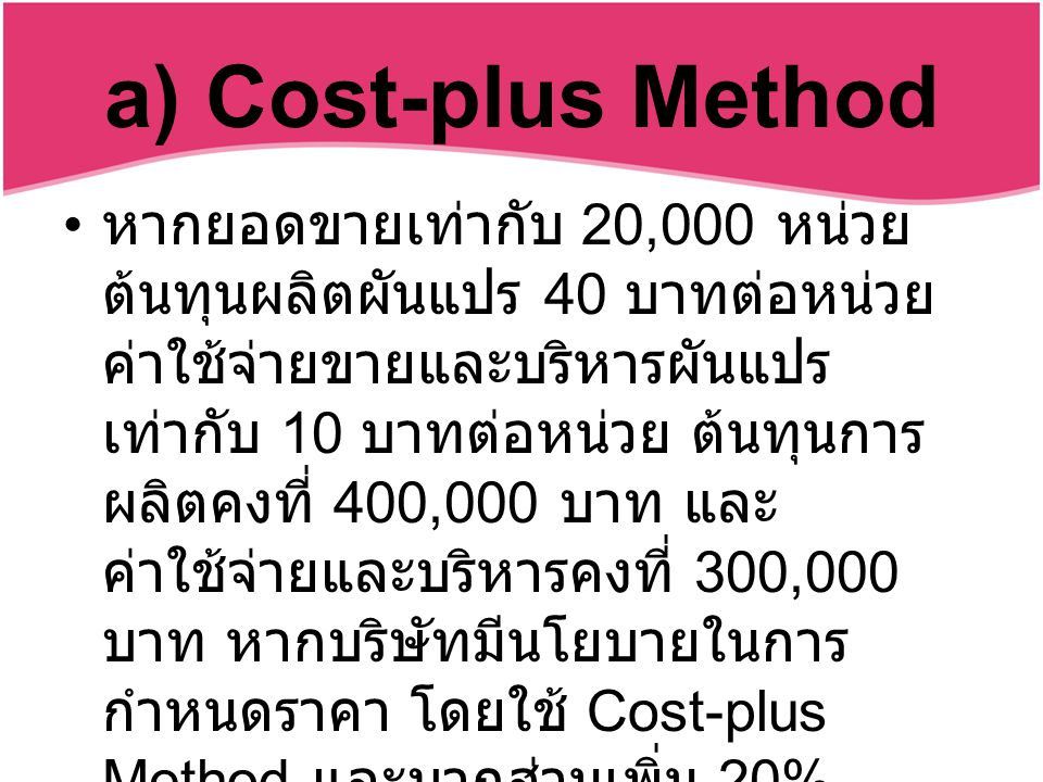 a) Cost-plus Method