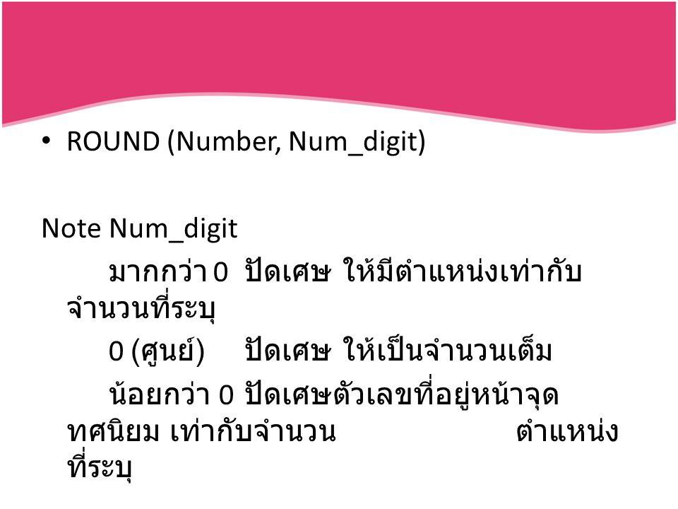 ROUND (Number, Num_digit)