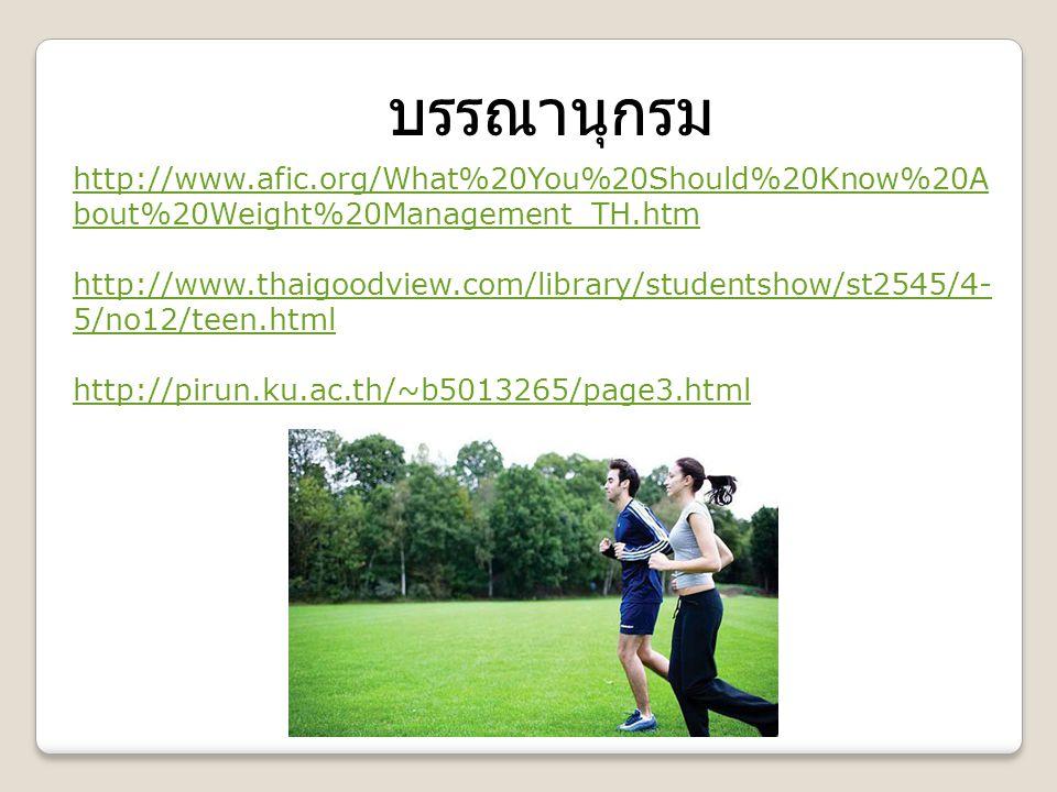 บรรณานุกรม http://www.afic.org/What%20You%20Should%20Know%20About%20Weight%20Management_TH.htm.