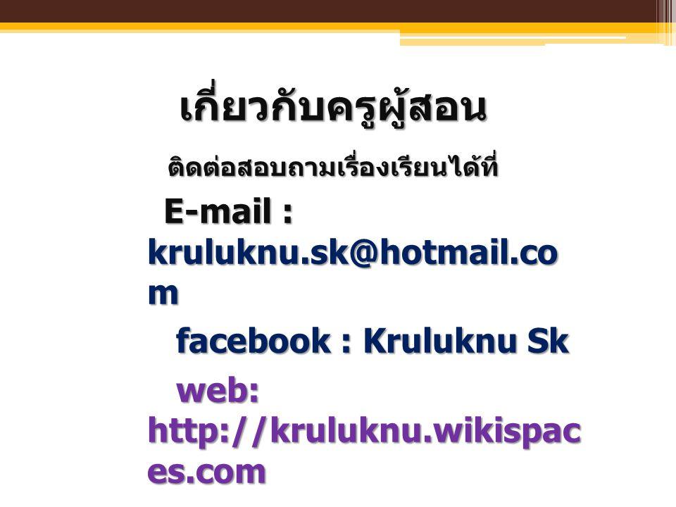 เกี่ยวกับครูผู้สอน facebook : Kruluknu Sk
