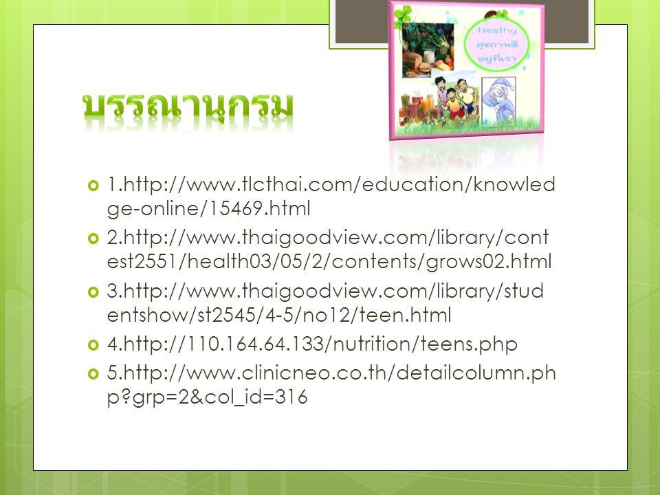 บรรณานุกรม 1.http://www.tlcthai.com/education/knowledge-online/15469.html.