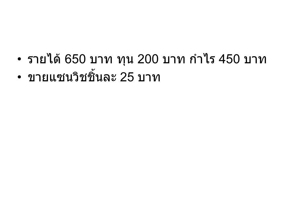 รายได้ 650 บาท ทุน 200 บาท กำไร 450 บาท