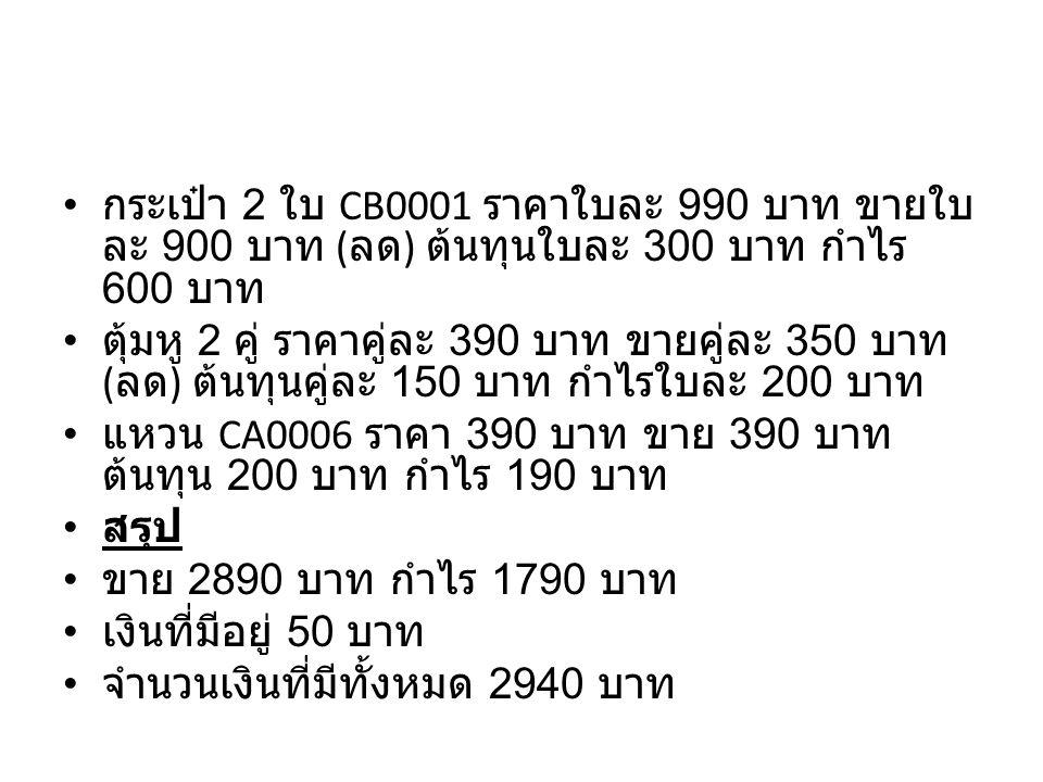 กระเป๋า 2 ใบ CB0001 ราคาใบละ 990 บาท ขายใบละ 900 บาท (ลด) ต้นทุนใบละ 300 บาท กำไร 600 บาท