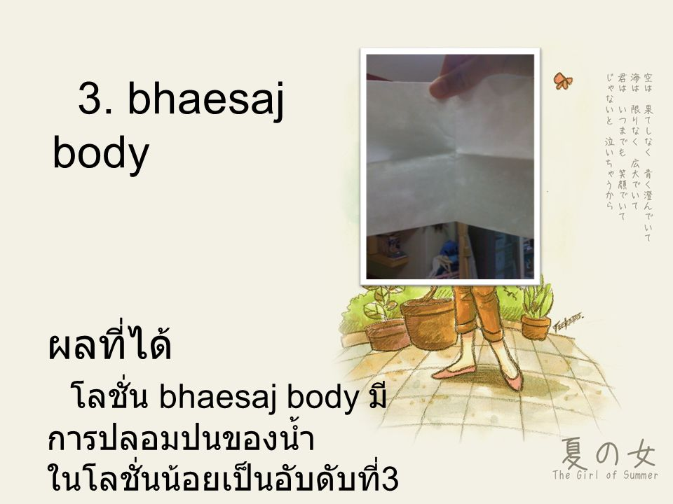 3. bhaesaj body ผลที่ได้ โลชั่น bhaesaj body มีการปลอมปนของน้ำในโลชั่นน้อยเป็นอับดับที่3